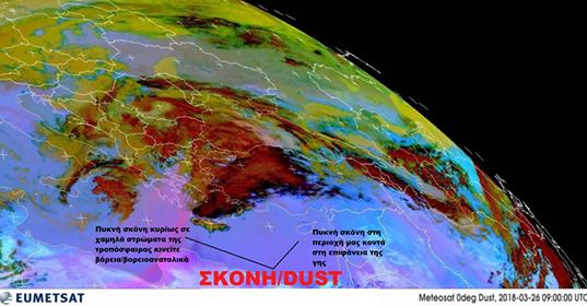 Αναλυτική πρόγνωση σκόνης για το επόμενο τριήμερο