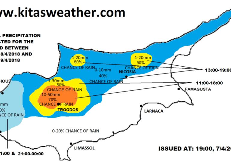 Δείτε σε ποιες περιοχές ενδέχεται να βρέξει το Πάσχα - αναλυτικό δελτίο καιρού